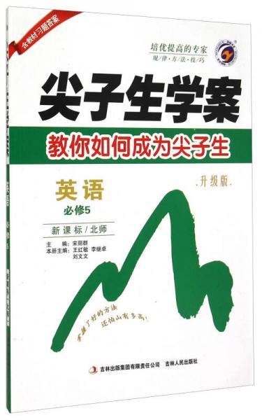 梓耕书系:尖子生学案 英语(必修5 新课标北师 升级版)