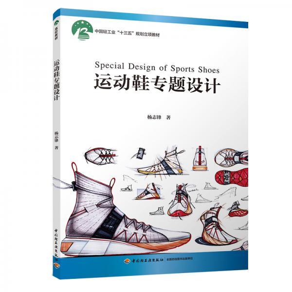 """运动鞋专题设计(中国轻工业""""十三五""""规划立项教材)"""
