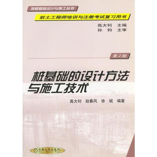 桩基础的设计方法与施工技术  第2 版