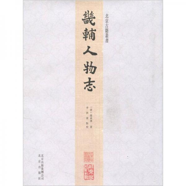 北京古籍丛书:畿辅人物志
