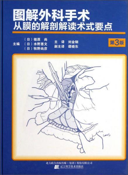 图解外科手术:从膜的解剖解读术式要点(第3版)