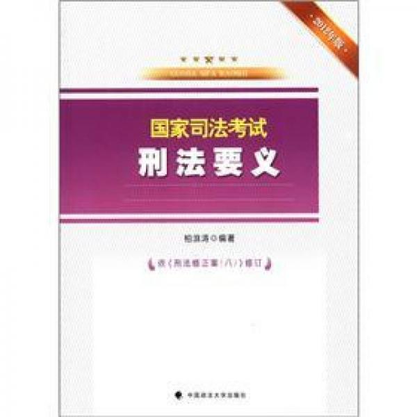 国家司法考试刑法要义(2012年版)