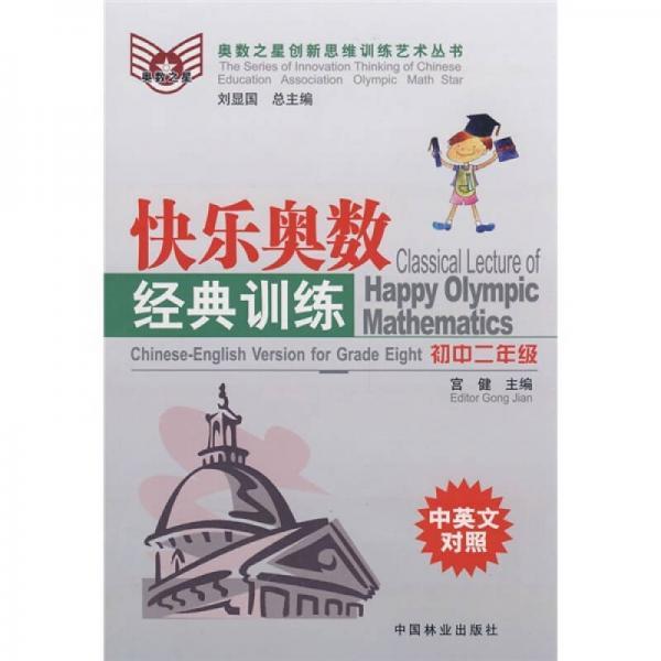 快乐奥数经典训练(中英文对照)(初中2年级)