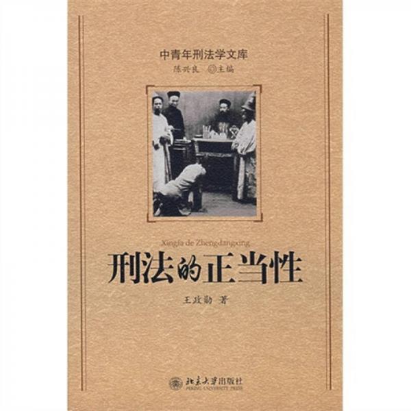 中青年刑法学文库—刑法的正当性