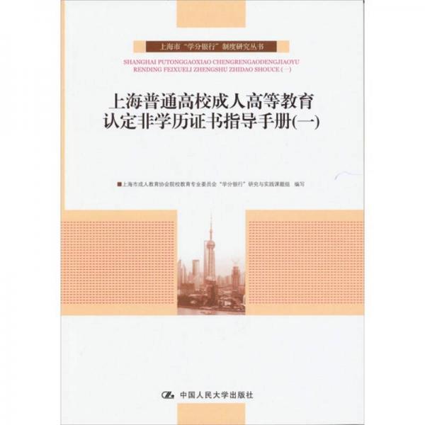 上海普通高校成人高等教育认定非学历证书指导手册(1)