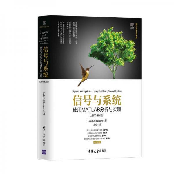信号与系统:使用MATLAB分析与实现(原书第2版)/清华开发者书库