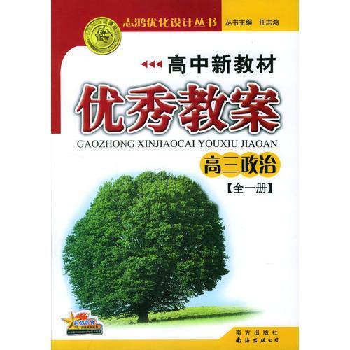 高中新教材优秀教案:高三政治(全一册)