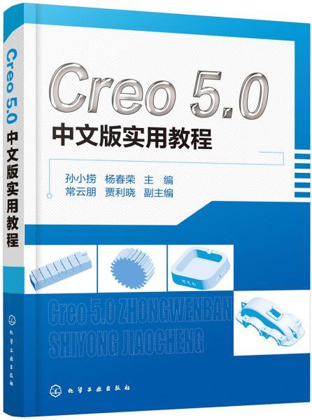 Creo5.0中文版实用教程