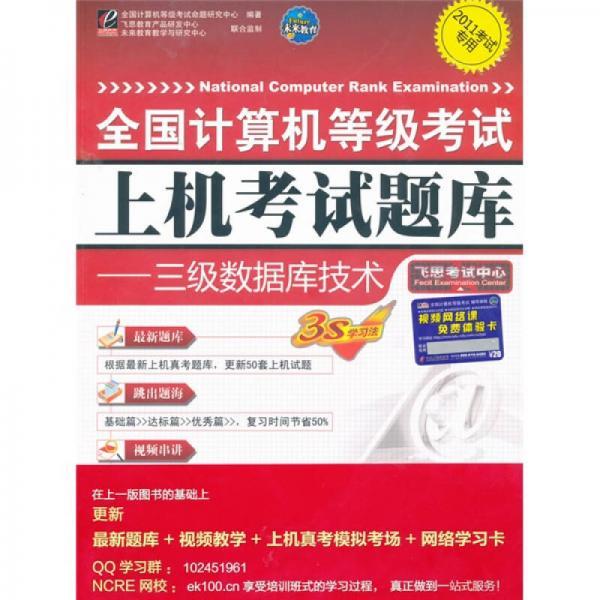 飞思考试中心·2011计算机等考上机考试题库:3级数据库技术