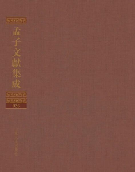 孟子文献集成(第二十六卷)