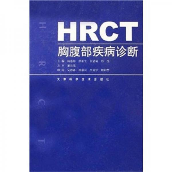 HRCT胸腹部疾病诊断