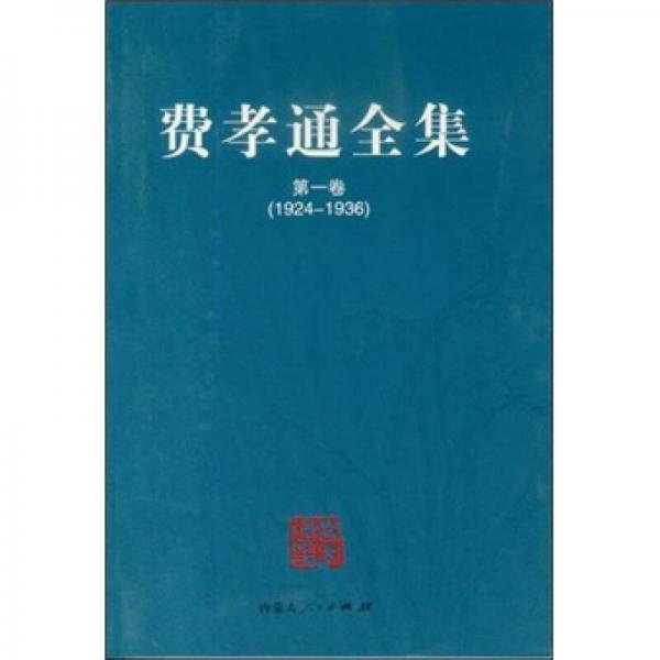 费孝通全集(全二十册)