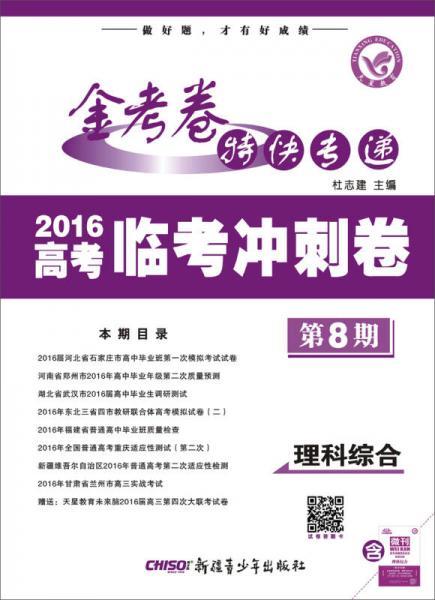 天星教育·2016金考卷第8期 理科综合 (冲刺卷)