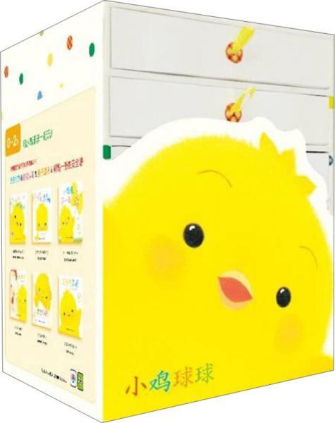 小鸡球球启发宝宝纸板书