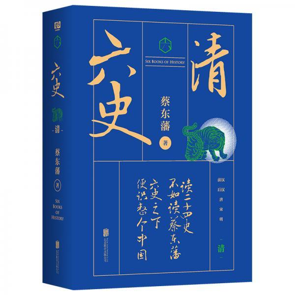 蔡东藩·六史:清(黑金礼盒·精装典藏)