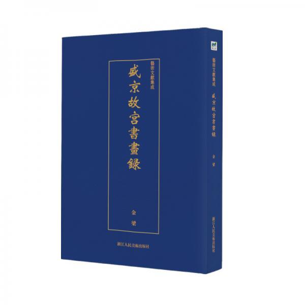 艺术文献集成:盛京故宫书画录