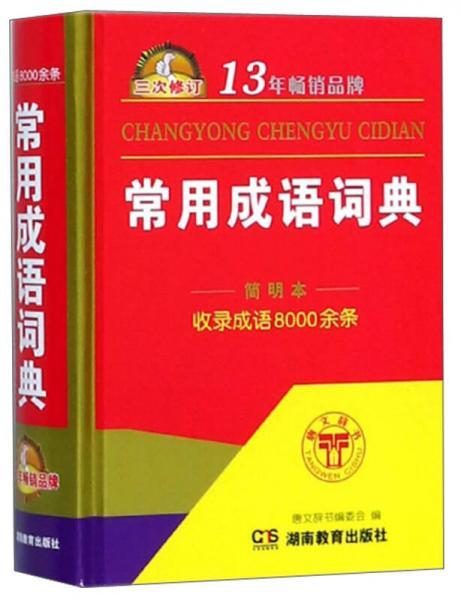 常用成语词典(简明本 3次修订)