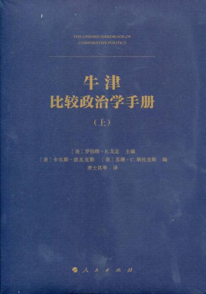 牛津比较政治学手册