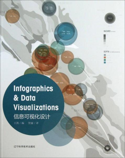 信息可视化设计