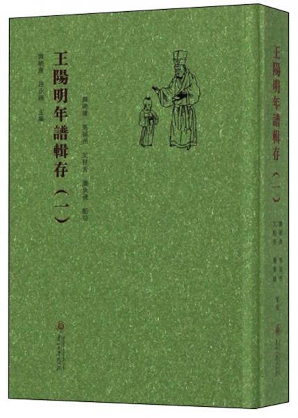 王阳明年谱辑存(1)