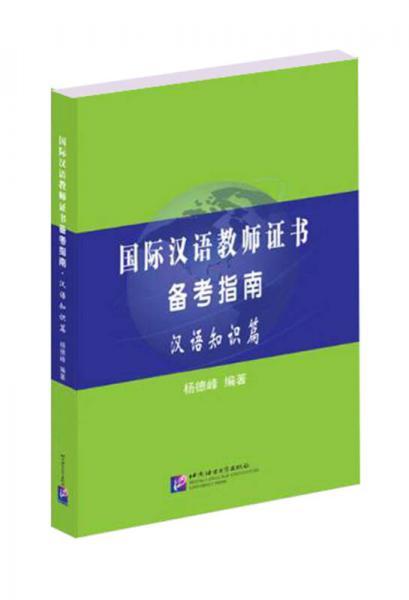 国际汉语教师证书备考指南 汉语知识篇
