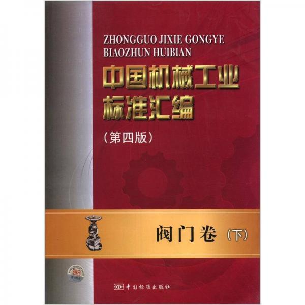中国机械工业标准汇编:阀门卷(下)(第4版)
