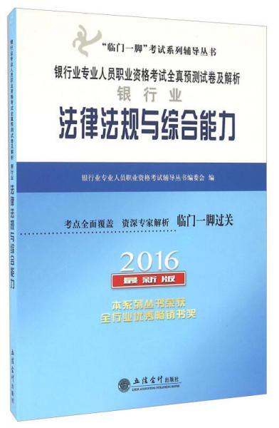 银行业法律法规与综合能力(2016最新版)