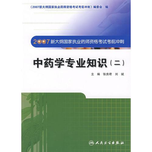 中药学专业知识(二)——2007新大纲国家执业药师资格考试考前冲刺