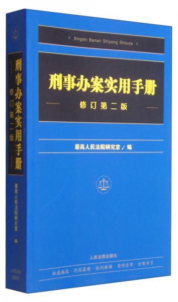 刑事办案实用手册(修订第二版)