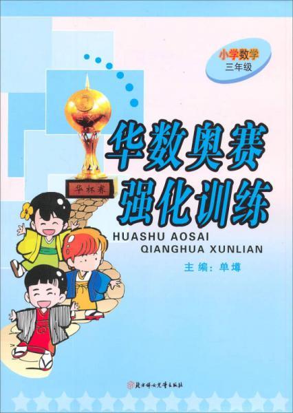 华数奥赛强化训练:小学数学(3年级)