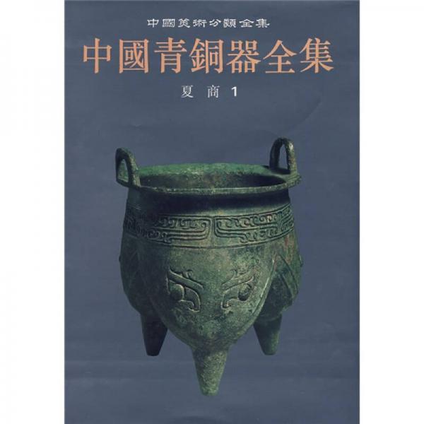 中国青铜器全集1