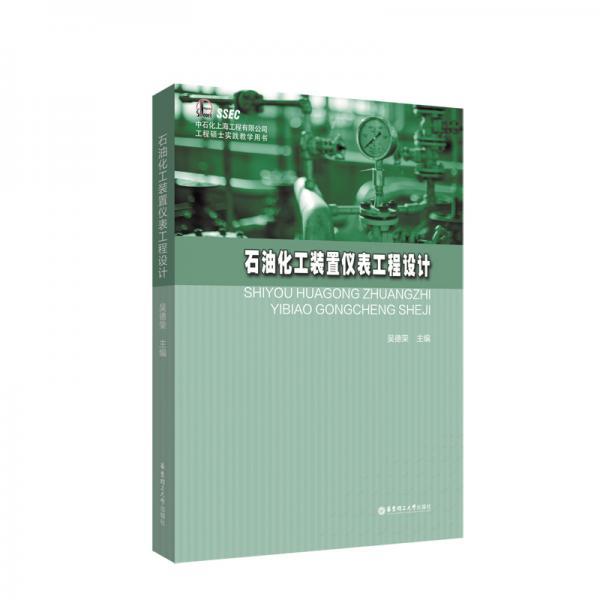 石油化工装置仪表工程设计