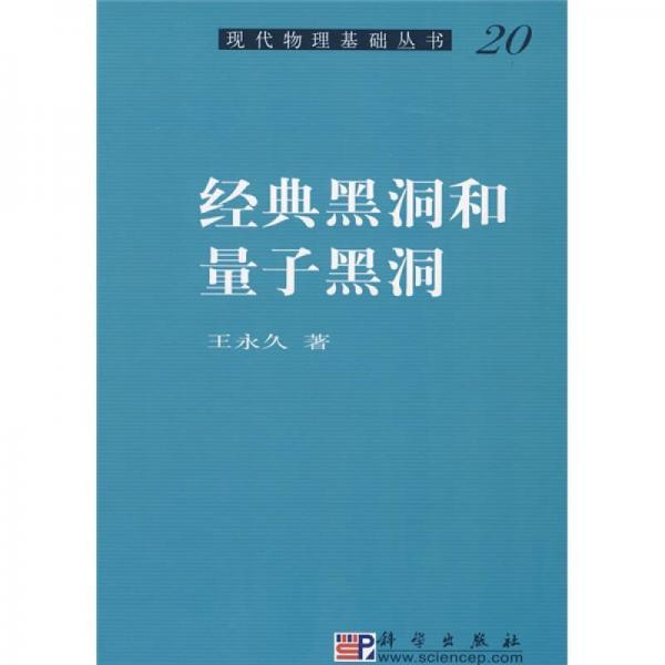 现代物理基础丛书20:经典黑洞和量子黑洞