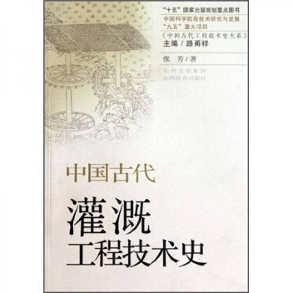 中国古代灌溉工程技术史