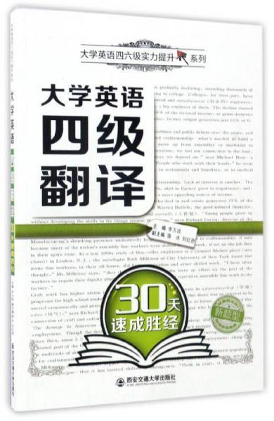 大学英语四级翻译30天速成胜经/大学英语四六级实力提升系列
