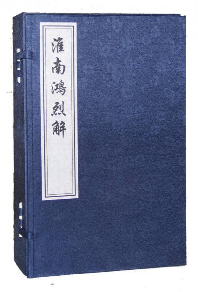 淮南鸿烈解(一函6册)
