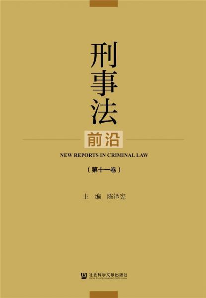 刑事法前沿(第十一卷)