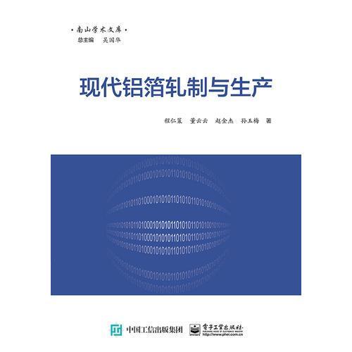现代铝箔轧制与生产