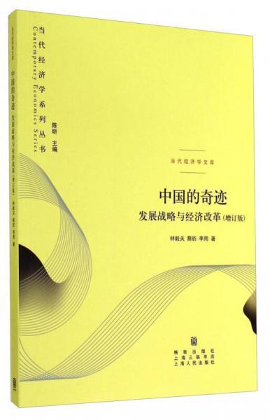 中国的奇迹:发展战略与经济改革