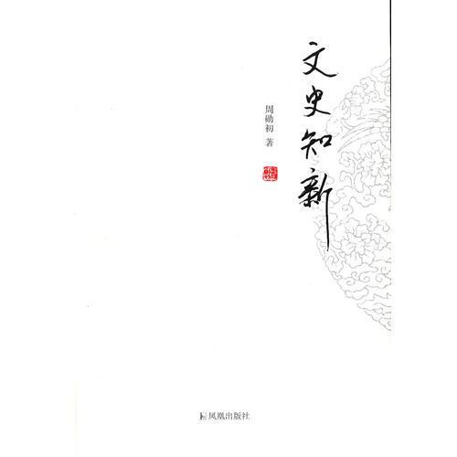 历代文苑传笺证(全六册)
