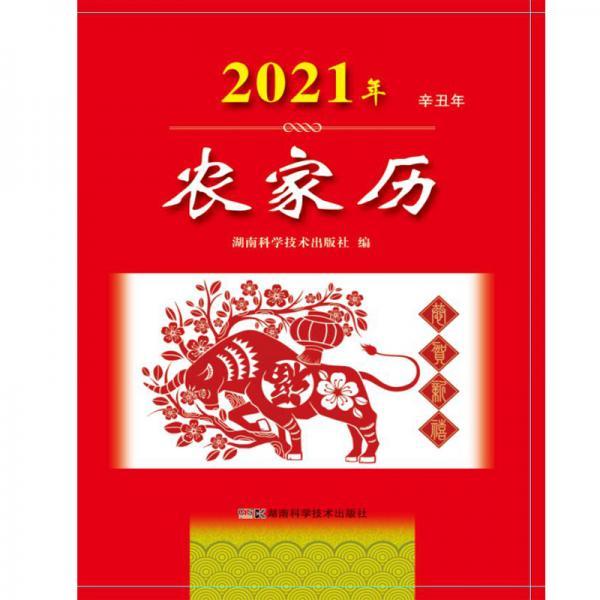 2021年农家历(农历辛丑年)
