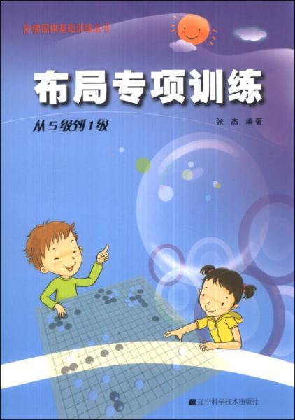 阶梯围棋基础训练丛书:布局专项训练·从5级到1级
