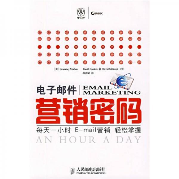 电子邮件营销密码