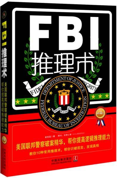 FBI推理术(第4版)