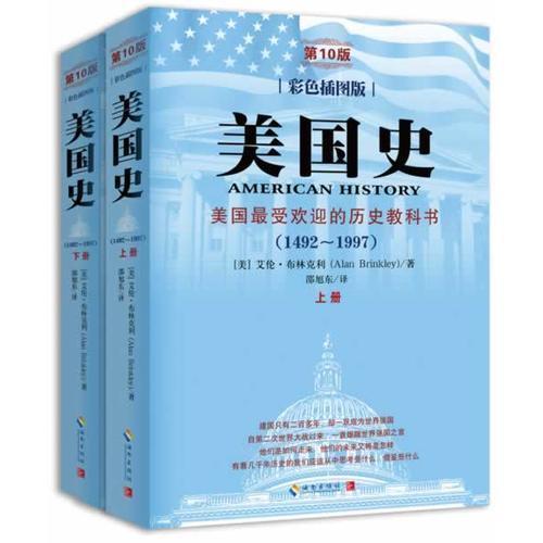 美国史(1492-1997)(第10版)(彩色插图版)