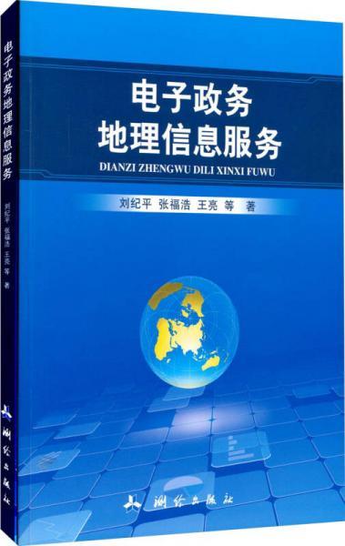 电子政务地理信息服务