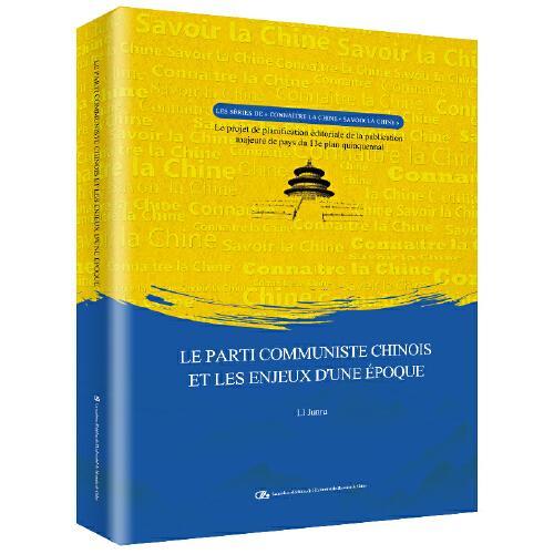 """时代大潮和中国共产党(法文版)(""""认识中国·了解中国""""书系)"""