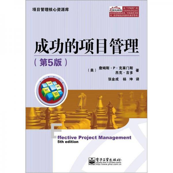 项目管理核心资源库:成功的项目管理(第5版)