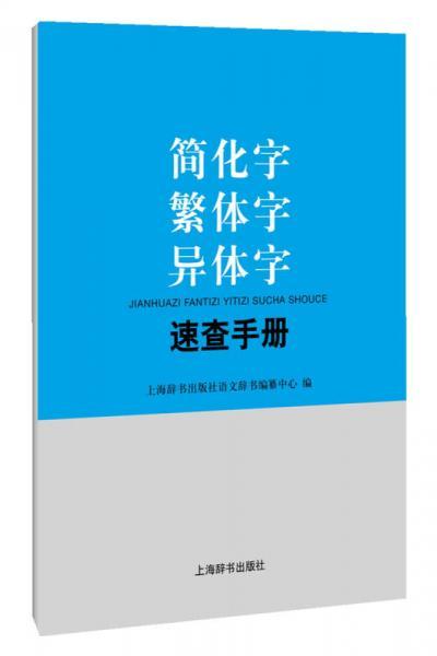 简化字繁体字异体字速查手册