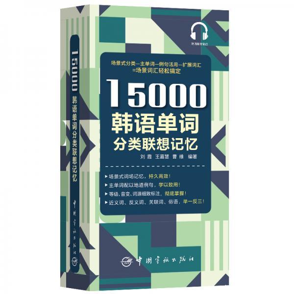 15000韩语单词分类联想记忆附赠外教标准音频手机扫描在线播放主单词配有例句标注TOPIK考试等级